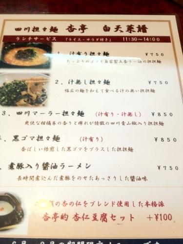 四川担々麺 杏亭のメニュー