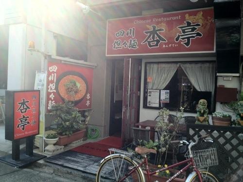 四川担々麺 杏亭の外観
