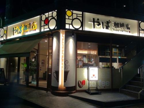 20111112-194506.jpg