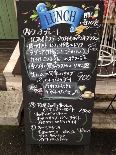 Cafe de Lyonのランチ看板