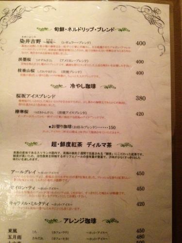 桜坂珈琲店のメニュー