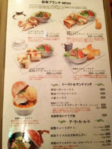 桜坂珈琲店のブランチメニュー