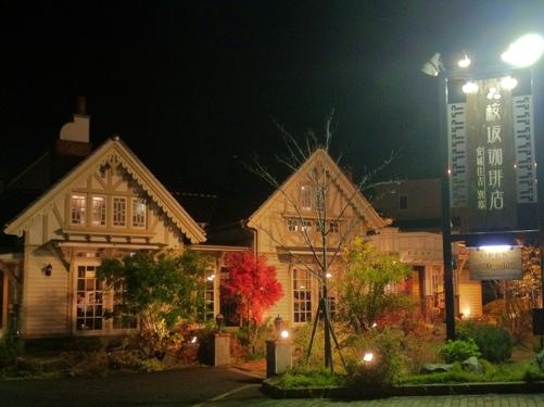 桜坂珈琲店の建物