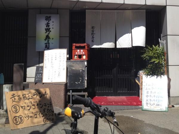 那古野寿司の外観
