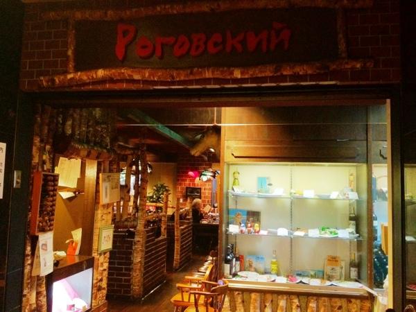 ロシア料理 ロゴスキー