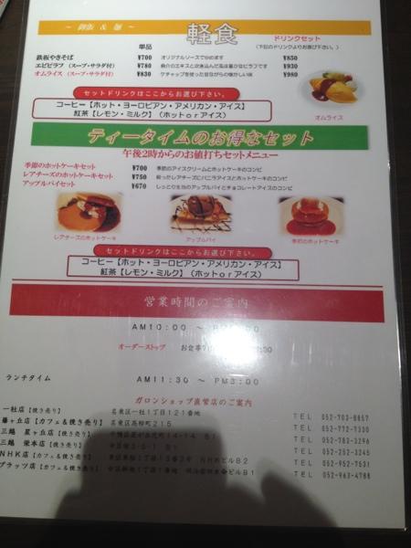 20120314-202317.jpg