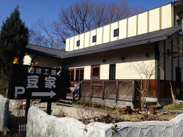 珈琲工房豆屋