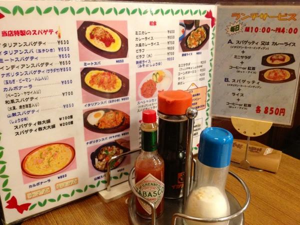 コーヒーとスパゲティ K