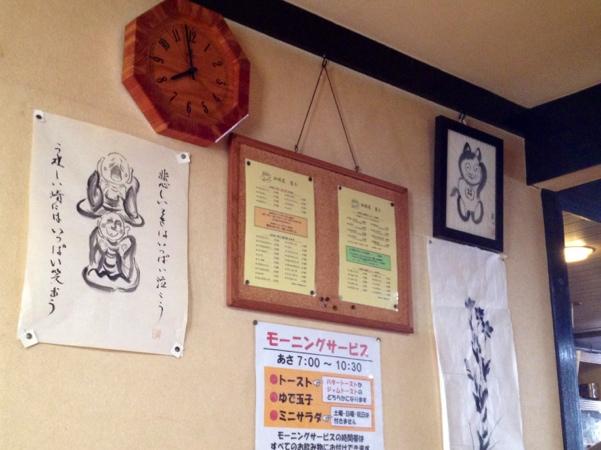 珈琲屋 富士