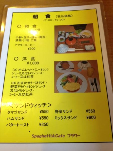 Spaghetti&Cafe フラワー