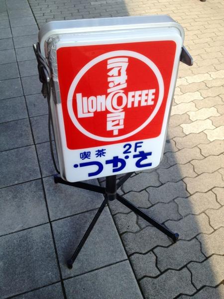 喫茶つかさ 看板