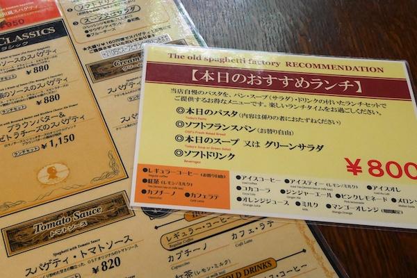 オールドスパゲティファクトリー名古屋店
