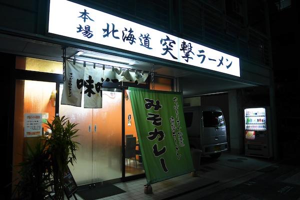 北海道突撃ラーメン