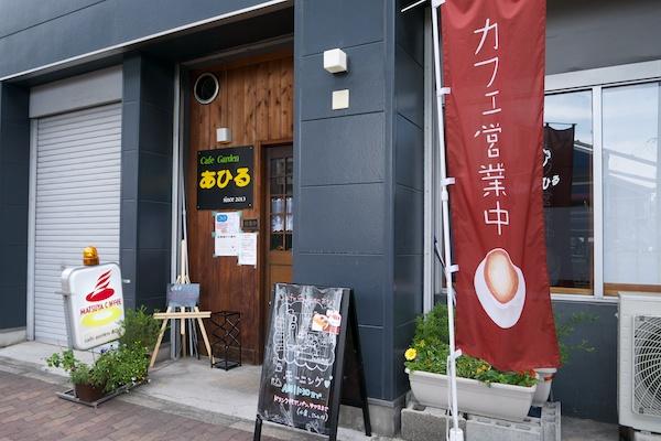 Cafe Garden あひる