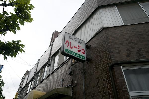Cafe de クレージュ