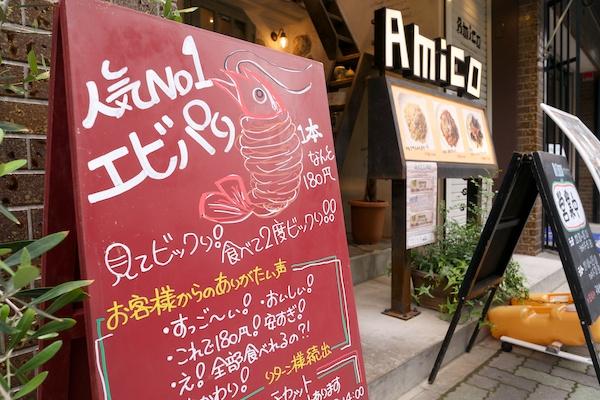 Amico名古屋栄店