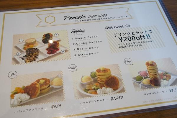 HACHINOSU CAFE