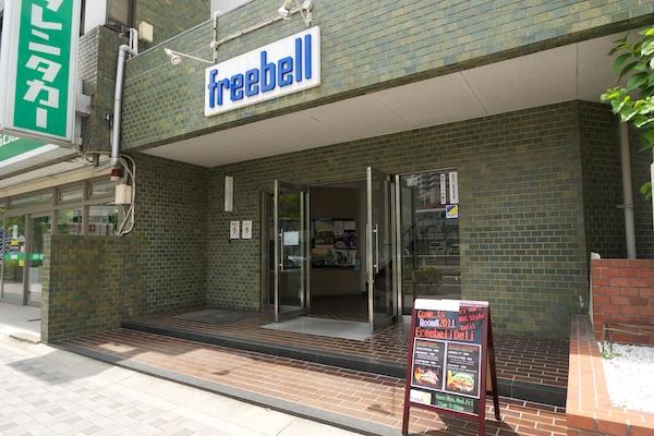freebell deli