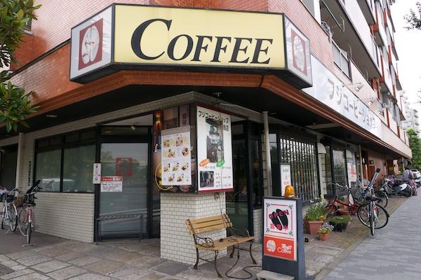フジコーヒーショップ白鳥店