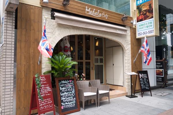 Pancake Mahalo Cafe